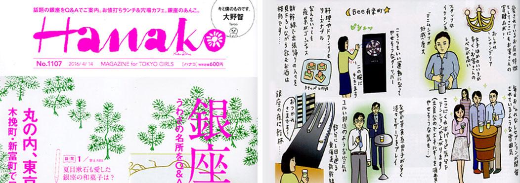 雑誌 Hanako