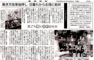 201706sankei