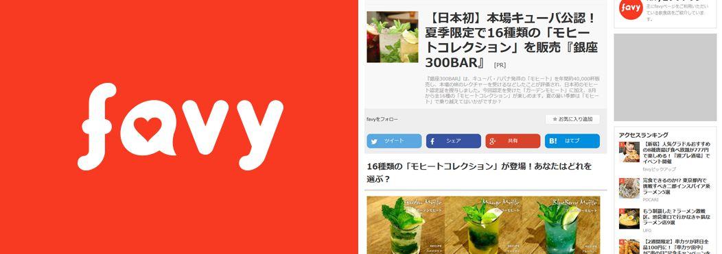 WEB favy