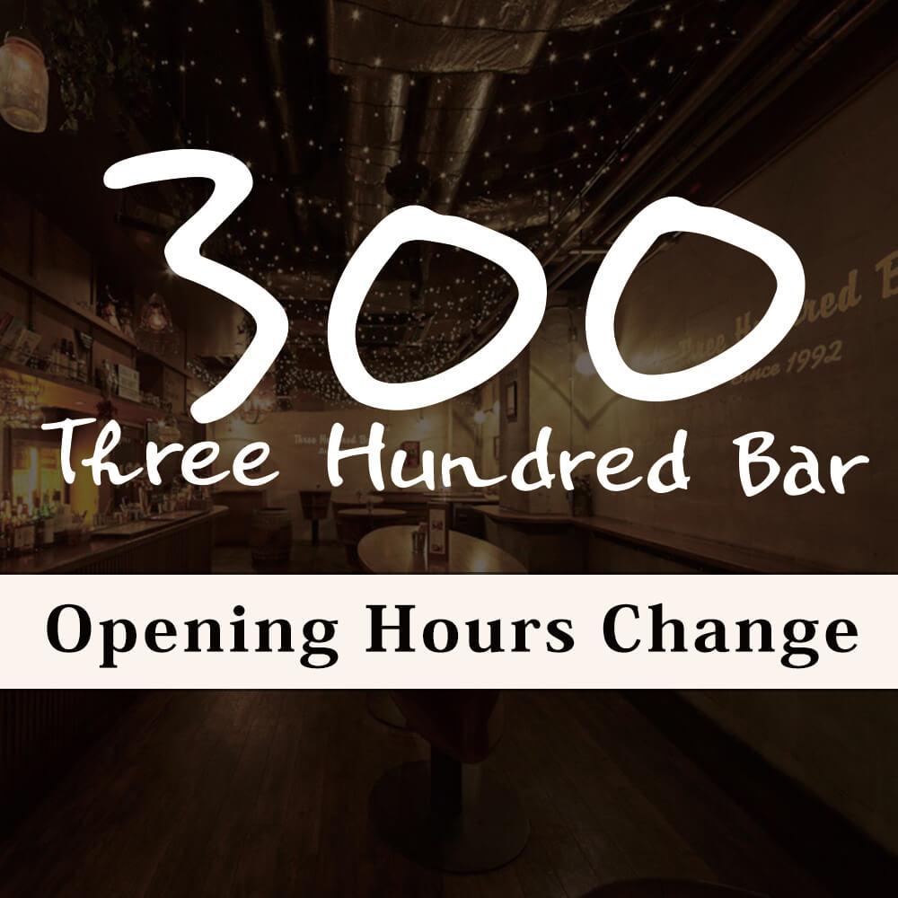 300BAR 営業時間の変更