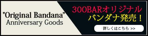 300BARオリジナルバンダナ発売