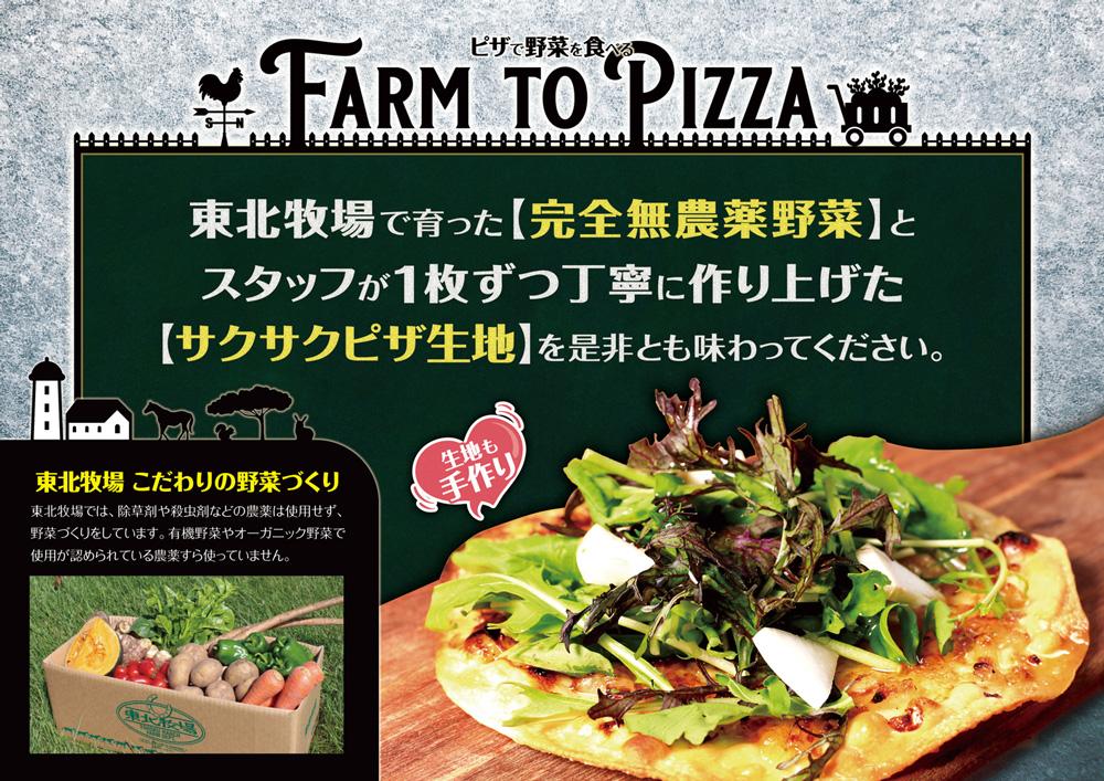 ピザで野菜を食べる
