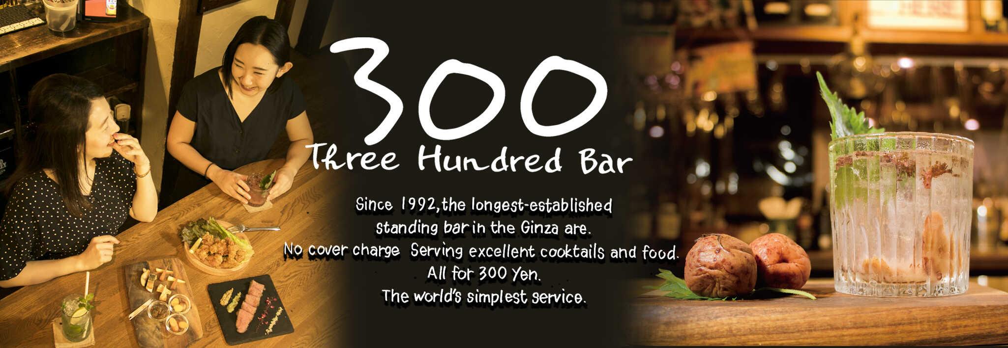 Ginza300BAR,StandingBar,300yenBar