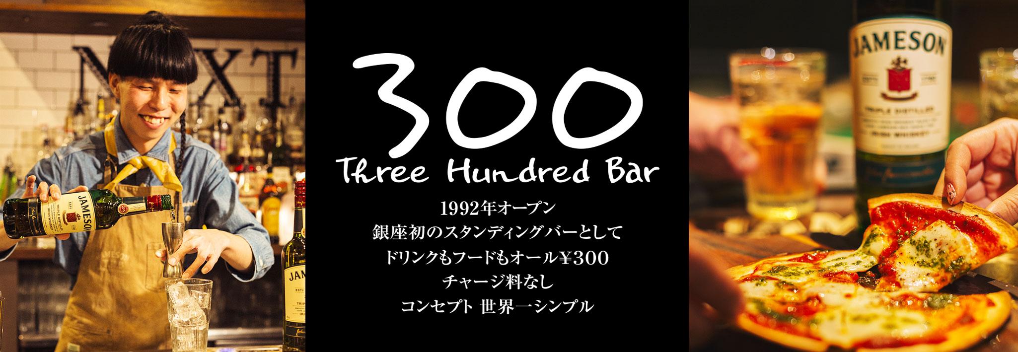 銀座300BAR,立ち飲みバー,銀座スタンディングバー