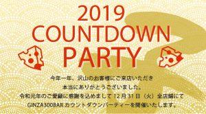 300bar-カウントダウンパーティー