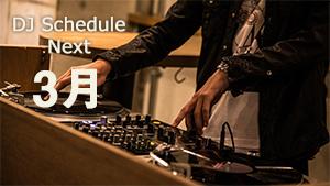 銀座300bar next店DJスケジュール