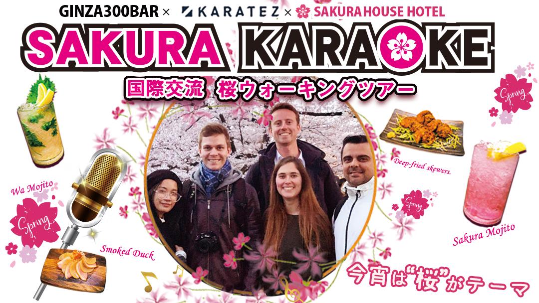 SAKURA-KARAOKE3月