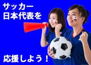 サッカー日本代表を応援しよう
